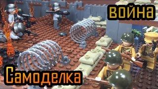 Самоделка: Великая Отечественная война!! (15 серия самоделок!)