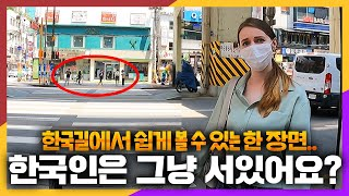 길에서 한국인 행동에 독일인이 충격받은 이유