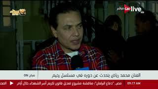 محمد رياض سعيد بالمشاركة في «رحيم».. وعن ياسر جلال: نجم جميل (فيديو)