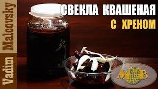 Рецепт Свекла квашеная с хреном или как заквасить свеклу по-простому. Мальковский Вадим