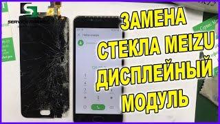 Замена стекла Meizu дисплейный модуль в Симферополе Севастополе