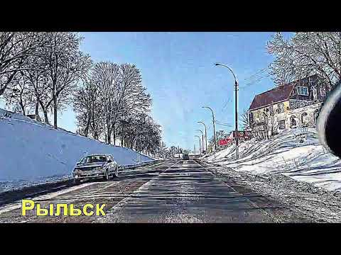 Льгов - Рыльск - Глушково. Курская область. Автодорога под музыку с населенными пунктами