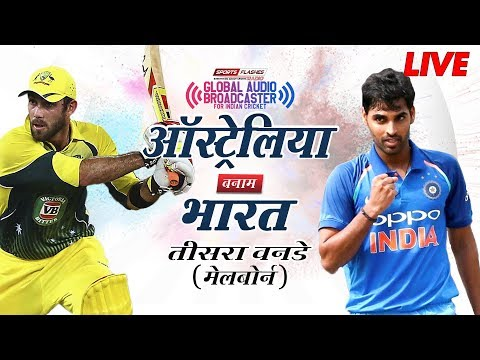 Live: Australia Vs India 3rd ODI Cricket Match Hindi Commentary from Stadium | SportsFlashes