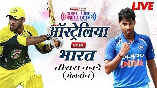 live-australia-vs-india-3rd-odi-cricket-match-hindi-commentary-from-stadium-sportsflashes