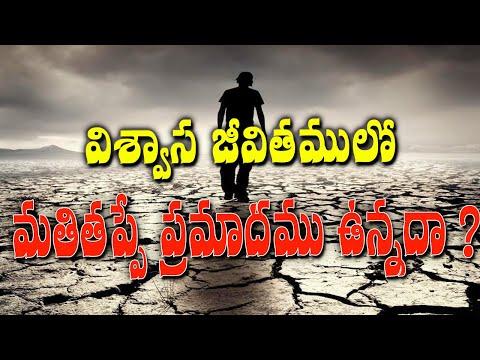 విశ్వాస జీవితములో మతితప్పే ప్రమాదము ఉన్నదా ? Telugu Christian Message by Pastor Gali Gangaraju