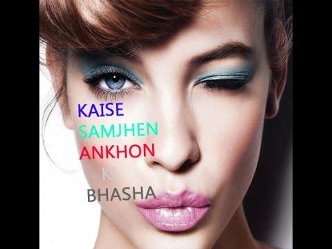 कैसे समझें आँखों की भाषा/ KAISE SAMJHEN ANKHON KI BHASHA