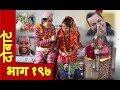 दोबाटे, भाग १९७, 13 December 2018, Episode 197, Dobate Nepali Comedy Serial