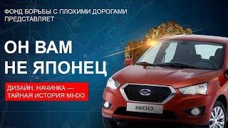 видео Купить автомобиль Datsun MI DO (Датсун Ми До) в Москве в кредит: цена, в наличии, автосалон, официальный дилер