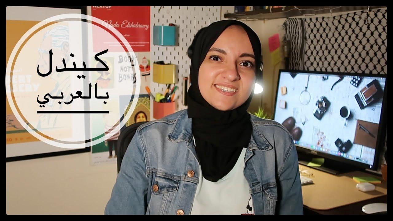 المحتوى العربي على كيندل   How to find Arabic books on Kindle