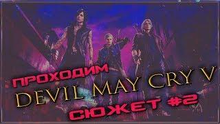 Прохождение Devil May Cry 5 - сюжет #2 - Марафон играю до концовки!