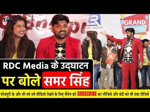 RDC Media Bhojpuri Channel के Opening पर Samar Singh का Exclusive Interview