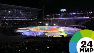 В Пхенчхане началась церемония закрытия Олимпиады - МИР 24
