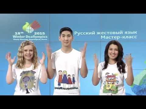 Русский жестовый язык. Урок 1