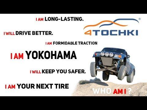 Я Yokohama 4WD