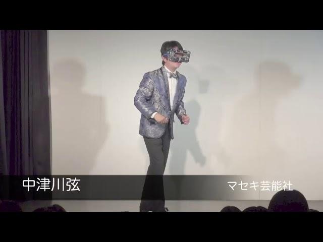 中津川弦『VR』
