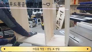 현우드공방의 아동 책장 만들기!
