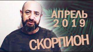 Гороскоп СКОРПИОН Апрель 2019 год / Ведическая Аст...