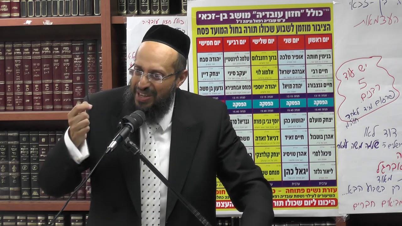 """הרב  חיים זאיד שליט""""א - קמחא דפסחא - לחשוב על יהודי - ניסן תשע""""ט"""
