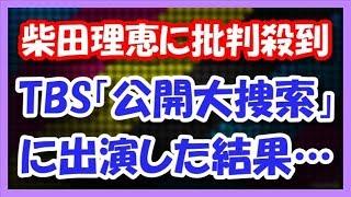 柴田理恵に批判殺到! TBS「公開大捜索」生特番に出演した結果・・・ 1...