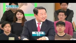 국민의당 대선 후보 경선 1차 토론회 (2017.03.18)