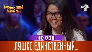 +10 000   Ляшко единственный кому можно мочить манту   Рассмеши Комика новый сезон