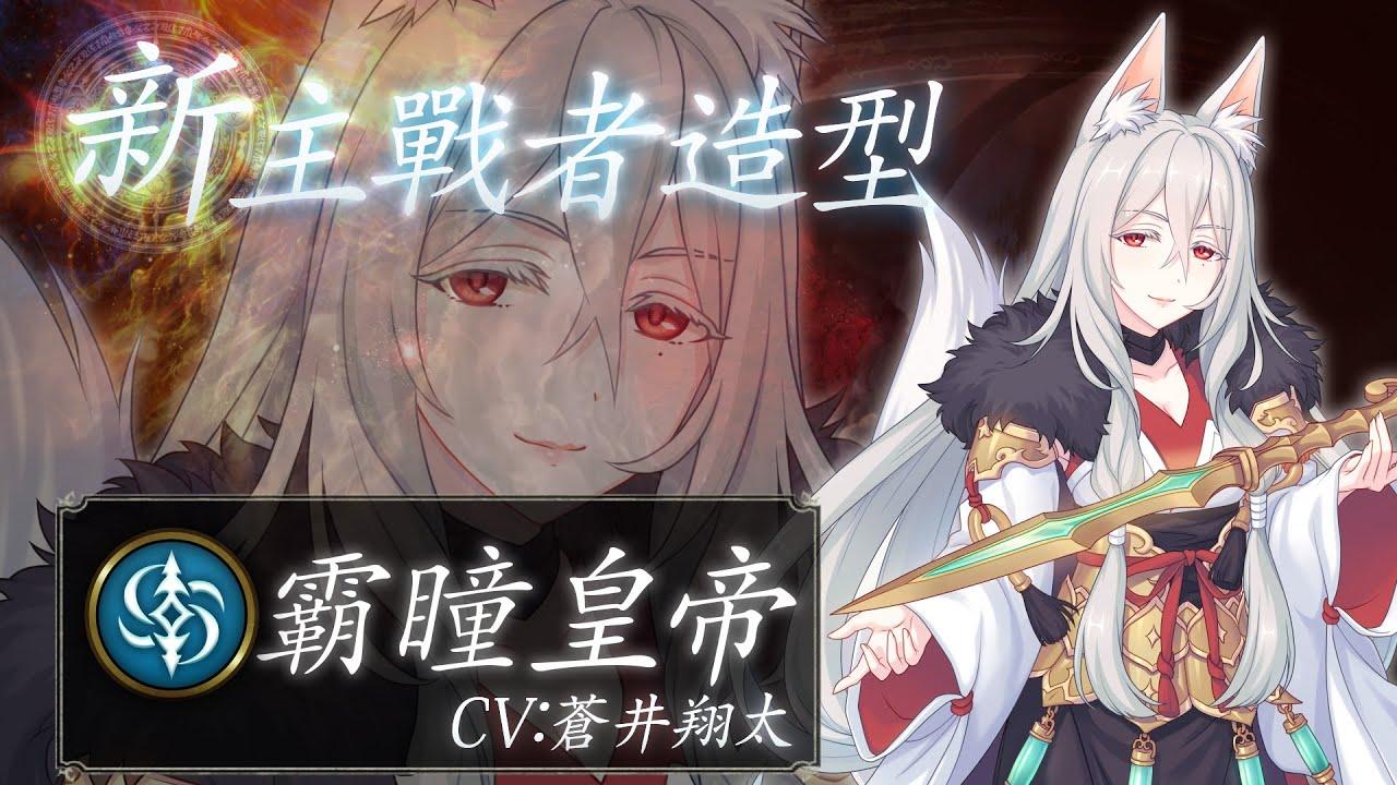 公主連結R合作!【霸瞳皇帝】主戰者造型動畫 - YouTube