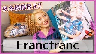 かわいすぎ!フランフランで秋冬の模様替え〜♡!!【Francfranc購入品】