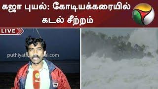 #BREAKING கஜா புயல் கோடியக்கரையில் கடல் சீற்றம்  #nagai #GajaCyclone #Rain