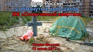 День России у обманутых дольщиков ЖК «Спортивный квартал»
