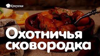 Охотничья сковородка с картошкой — оближешь тарелку до донышка!