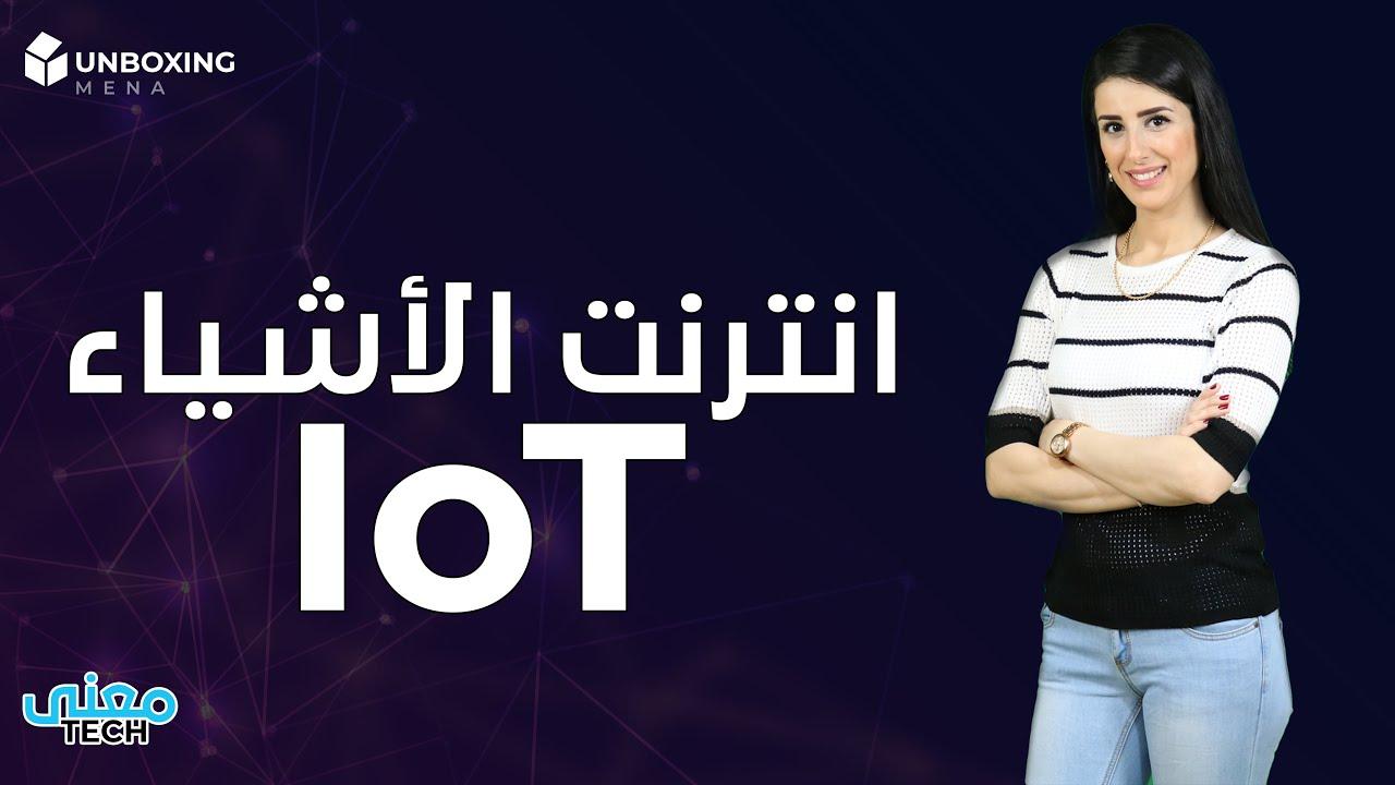 معتى تك.. انترنت الأشياء IoT.. ثورة تقنية جديدة أم تهديد مستقبلي لخصوصيتنا؟!