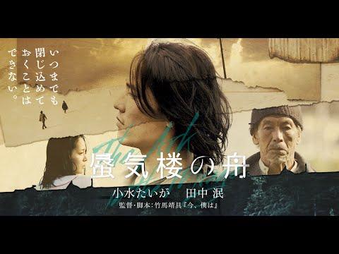 画像: 映画『蜃気楼の舟』予告編 youtu.be