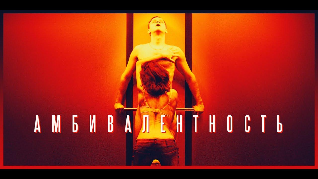 Download Амбивалентность, 2018 (драма, триллер) 18+
