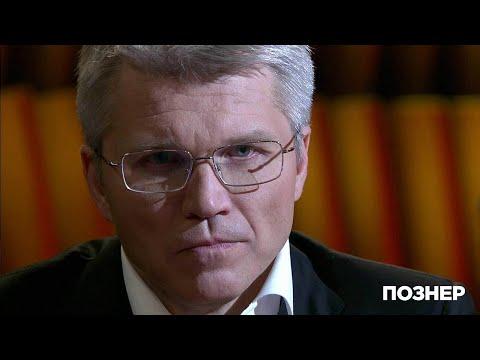 Познер - Гость Павел Колобков. Выпуск от 11.12.2017