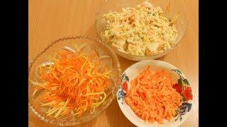 Три вкусных салата из сырой моркови Three delicious salads from raw carrots