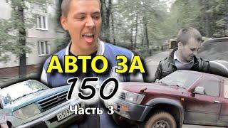 Авто за 150т неизданное | ИЛЬДАР АВТОПОДБОР