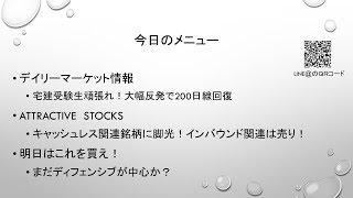 【株】10.16 デイリーマーケット情報 日経平均反発で200日線回復! thumbnail