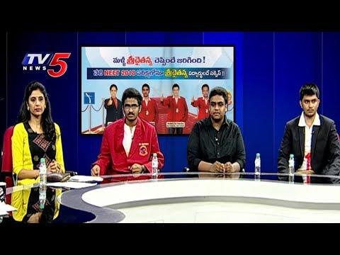 NEETలో శ్రీ చైతన్య విద్యార్థులే టాపర్స్ కాబోతున్నారా.? | Study Time | TV5 News