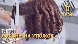 Локоны на утюжок Прическа на каждый день На короткие волосы Hair tutorial Short hair Hairstyle