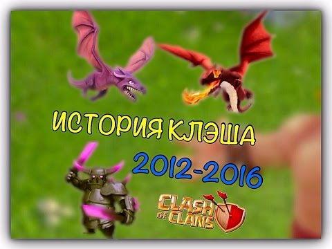 История игры клэш оф клэнс 2012-2016 | clash of clans