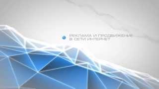 видео Рекламная Компания Сети Интернет