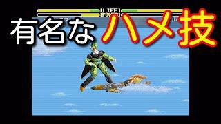 [超武闘伝2]トランクスの必殺技がチート級に強過ぎた結果・・・