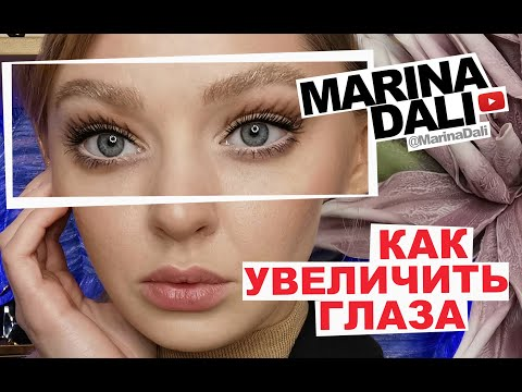 КАК УВЕЛИЧИТЬ ГЛАЗА (уроки макияжа с Мариной Дали)