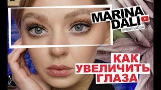 КАК УВЕЛИЧИТЬ ГЛАЗА уроки макияжа с Мариной Дали
