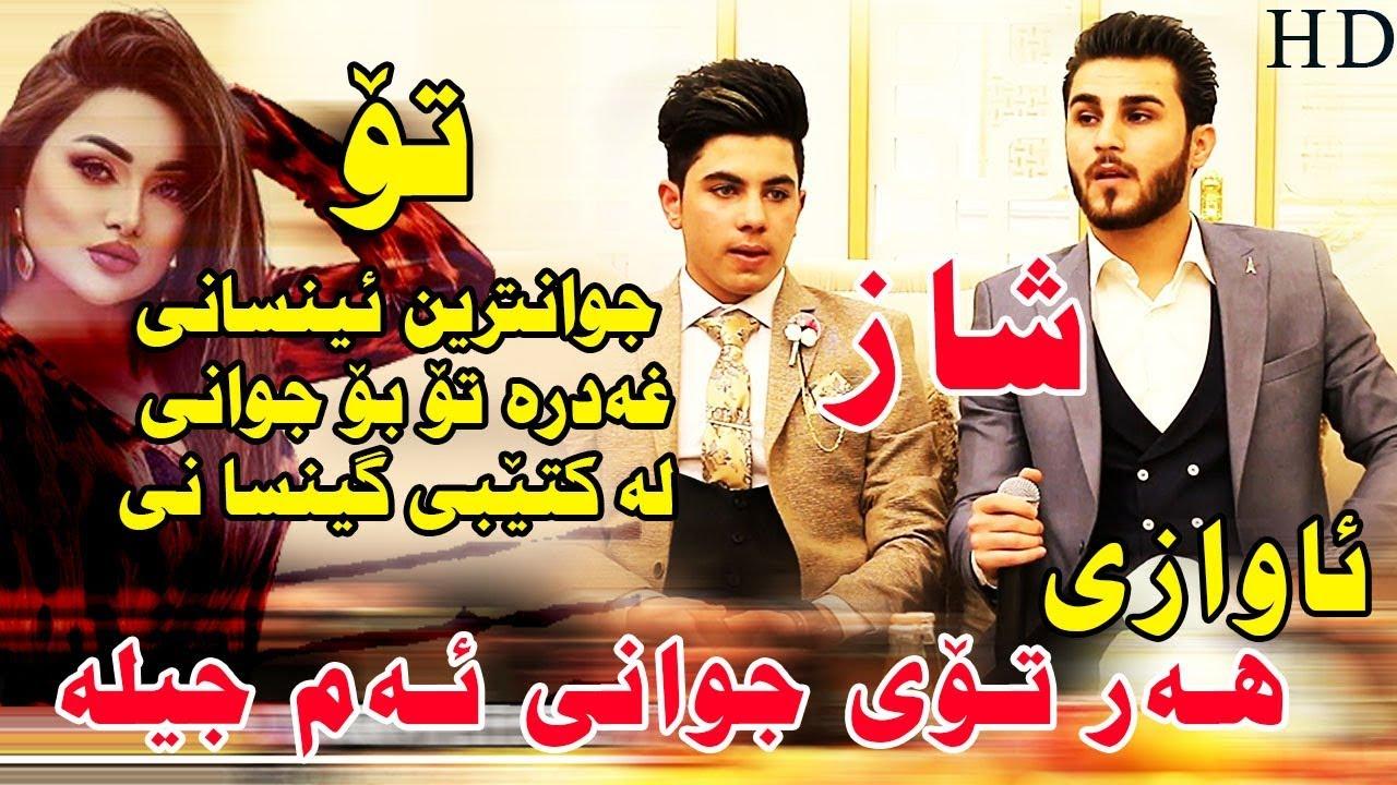 Ozhin Nawzad ( Awazi Har To Jwani Am Jila - Shazz ) Ga3day Karzan Chawshin