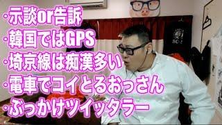 【石川典行】考察性犯罪 2019/2/7