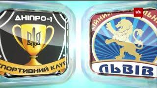 Днепр 1 Львов 3 2 Обзор матча