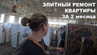 2 oy ichida xonadonlar elita ta'mirlash ! 40,000,000 rubl da ta'mirlash ! Vlog2 12