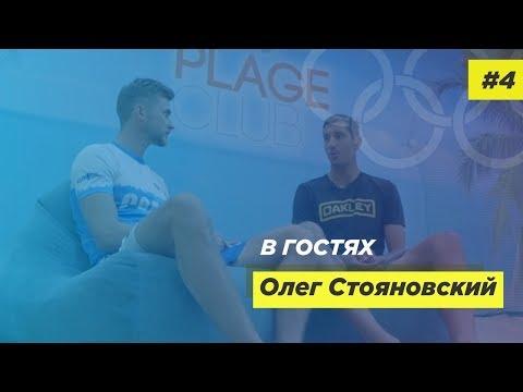 Oleg Stoyanovskiy - Чемпион Мира по пляжному волейболу. Заслуженый Мастер Спорта.
