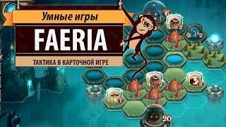 Faeria. Обзор игры в раннем доступе